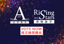 The-A-List-2021-中国法律精英-Vote-now-cover